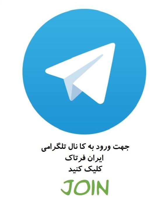 کانال تلگرامی شبکه ایران فرتاک