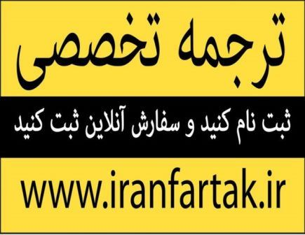 ترجمه فارسی
